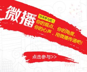 中国传动网微播
