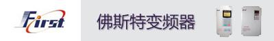 深圳市佛斯特科技有限公司