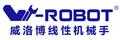 深圳威洛博机器人有限公司