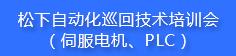 松下电器机电(上海)有限公司