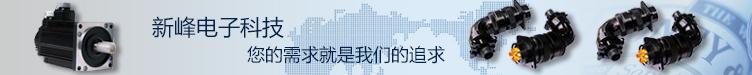 慈溪新峰电子科技有限公司