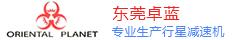 东莞市卓蓝自动化美高梅娱乐平台有限公司