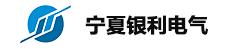 宁夏银利电器制造有限公司