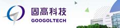 固高科技(深圳)有限公司