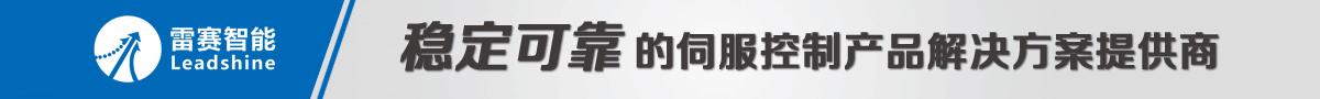 深圳市雷赛智能