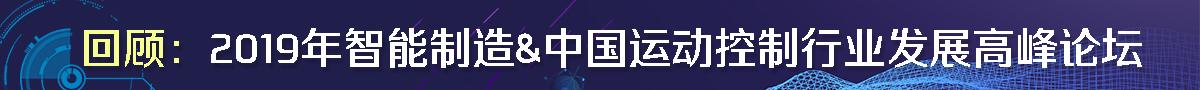 回顾2019年智能制造&中国白菜彩金网址大全4001行业发展高峰论坛