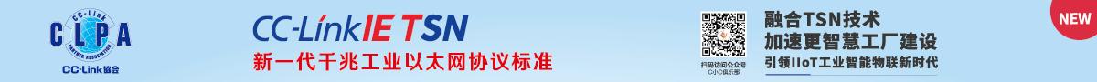 CC-Link IE TSN新一代千兆工业以太网条约标准